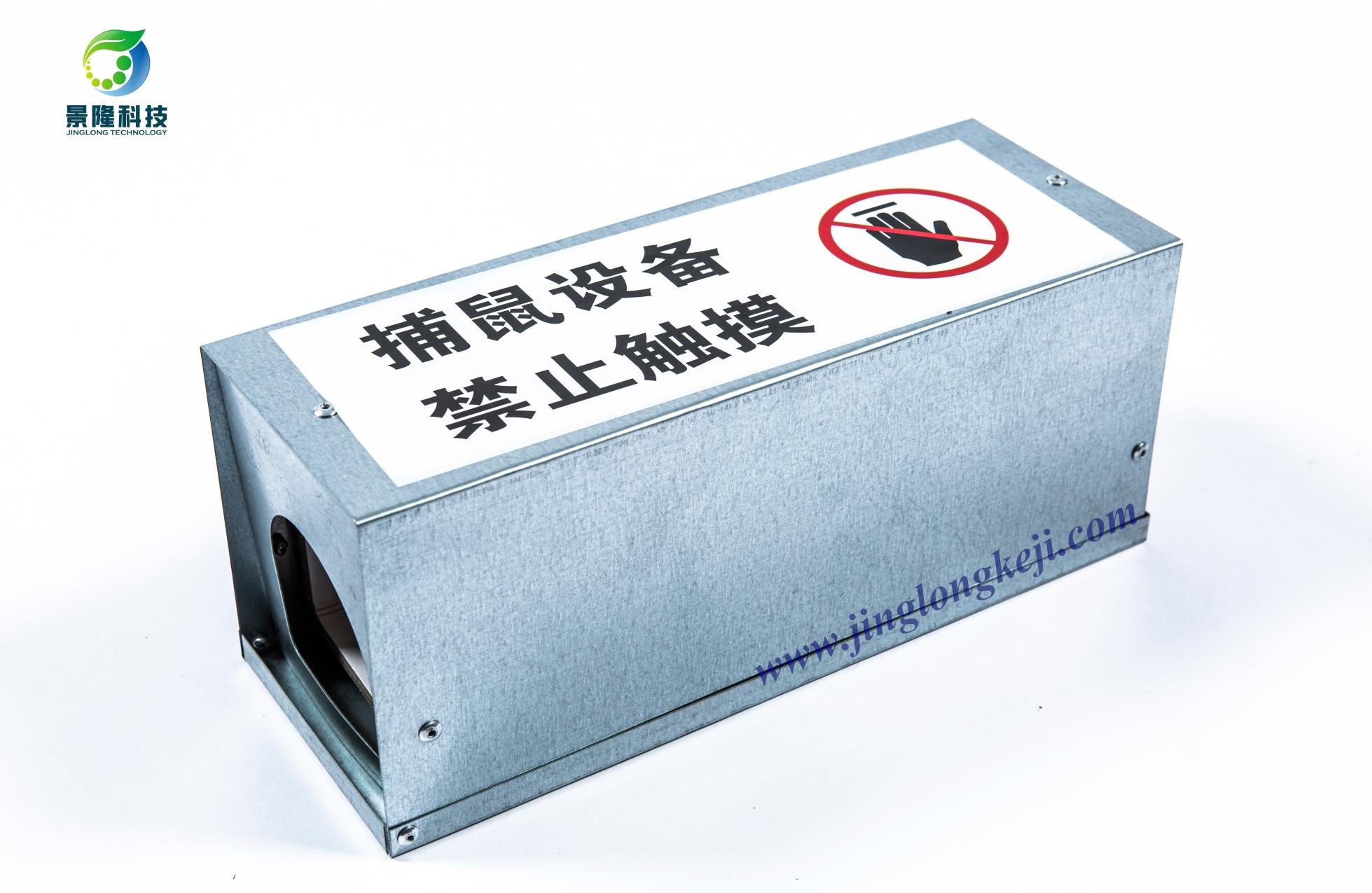 景隆JL-3004B单孔粘鼠板防尘罩 工厂防尘捕鼠盒