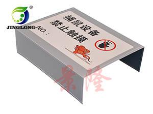防尘罩 捕鼠器  镀锌板防尘罩 景隆防尘罩生产厂家