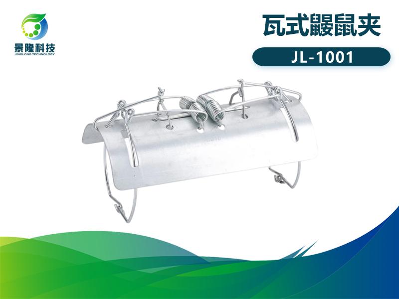 景隆JL-1001瓦式鼹鼠夹 鼹鼠消灭工具