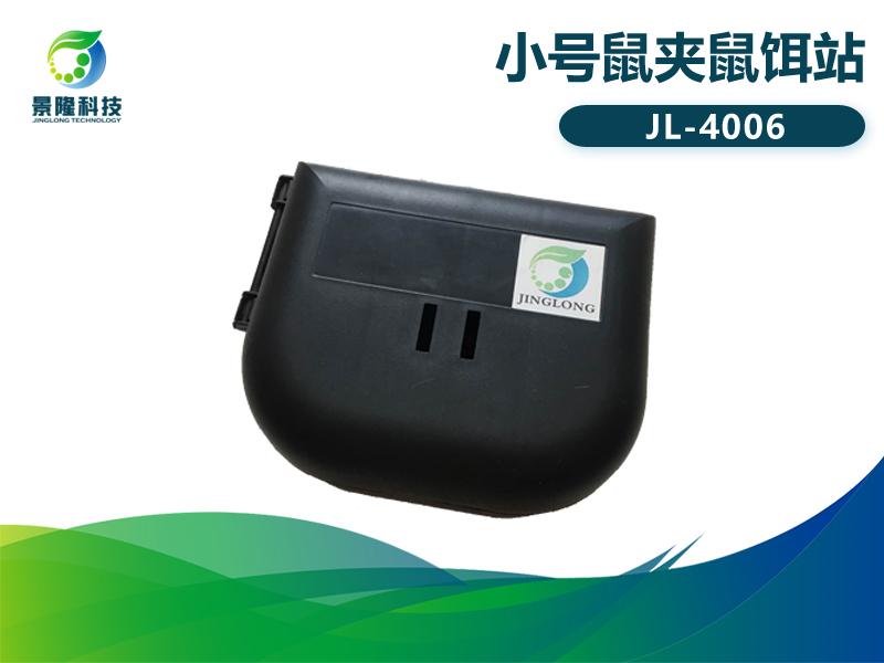 景隆JL-4006小号鼠夹鼠饵站 捕鼠盒灭鼠诱饵盒
