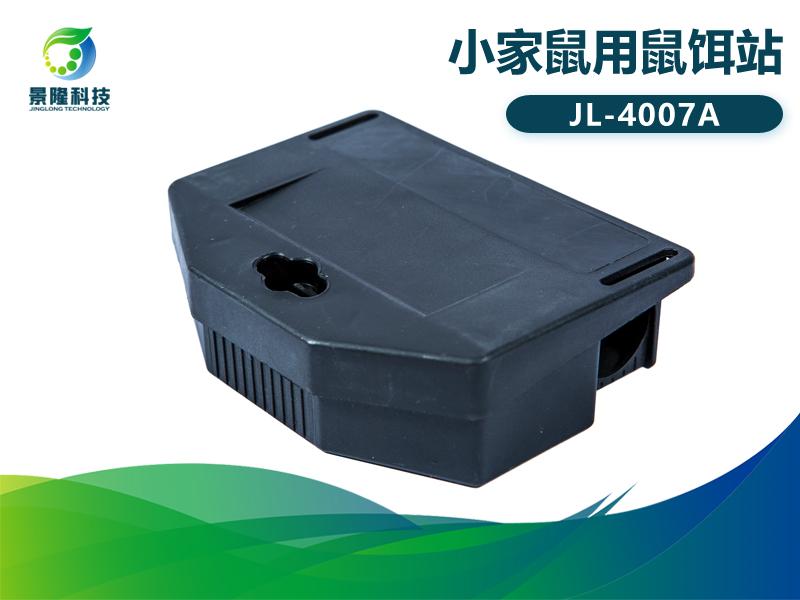 景隆JL-4007A小家鼠用鼠饵站 小号毒饵盒灭鼠屋