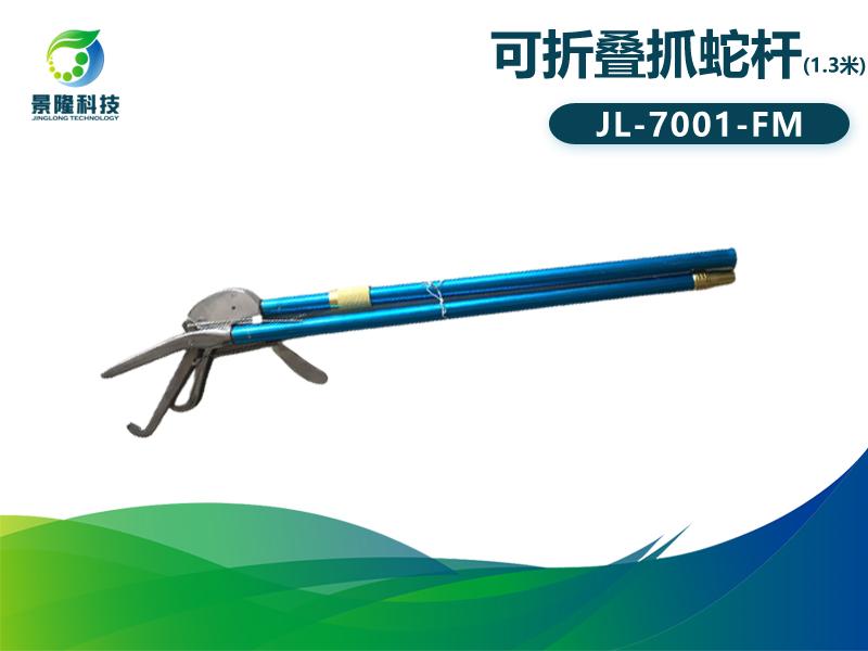景隆7001-FM可折叠抓蛇杆/捕蛇钩/抓蛇钳