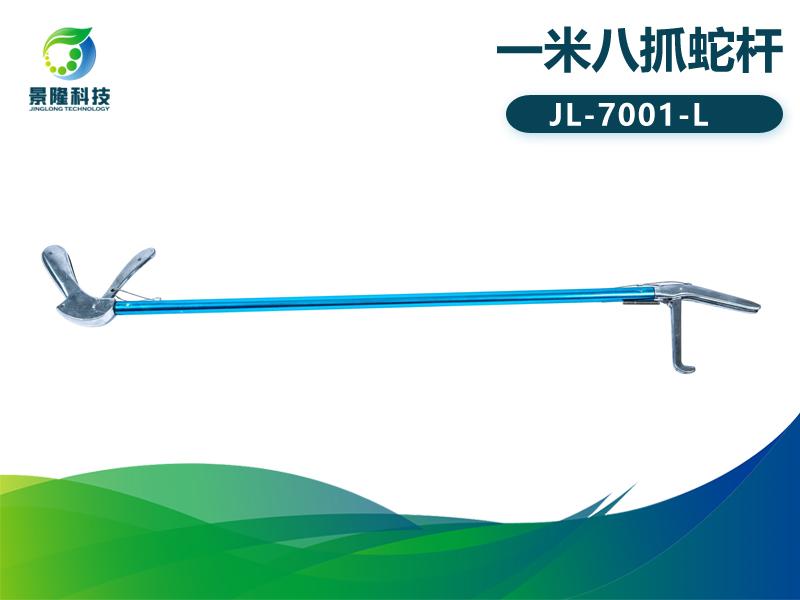 景隆7001-L一米八抓蛇杆/捕蛇钩/抓蛇钳