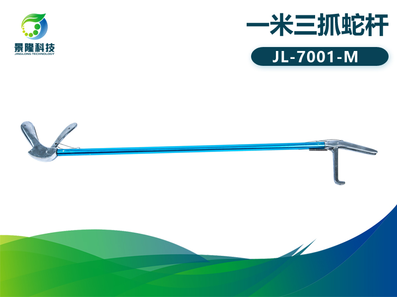 景隆7001-M一米三抓蛇杆/捕蛇钩/抓蛇钳