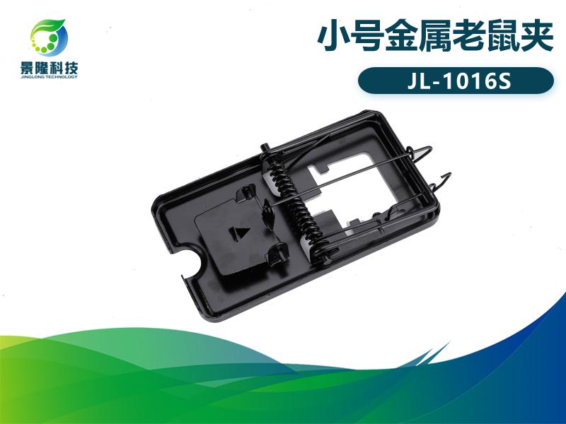 景隆JL-1016S小号金属老鼠夹 鼠害密度监测鼠夹