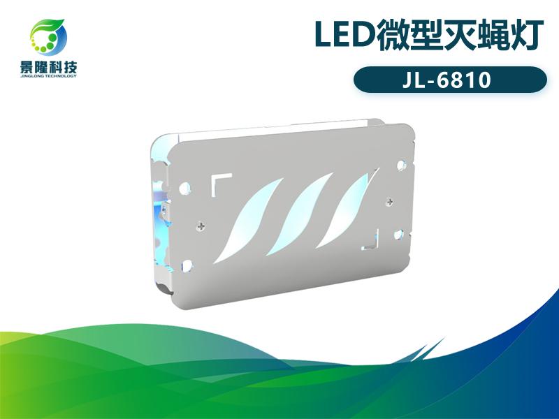 景隆JL-6810粘捕式灭蚊蝇灯 小型LED灭蝇灯
