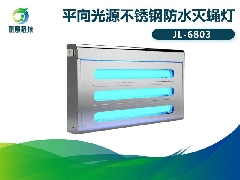 景隆JL-6803粘捕式灭蝇灯 屠宰场不锈钢灭蚊蝇灯