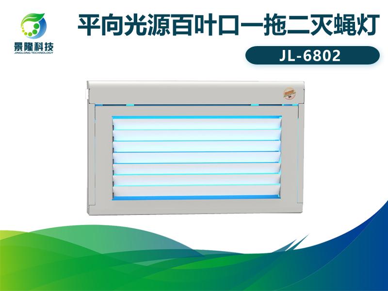 景隆JL-6802粘捕式灭蝇灯 百叶窗式杀虫灯
