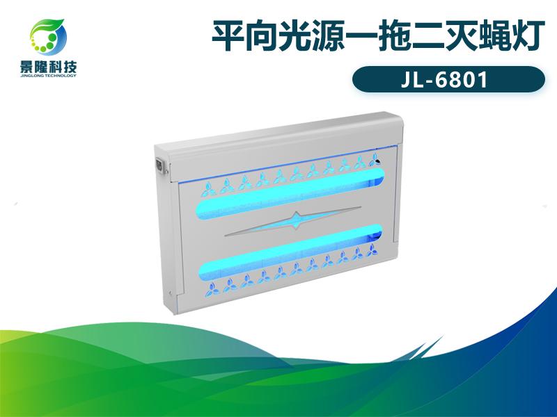 景隆JL-6801粘捕式灭蝇灯 诱捕式杀虫灯