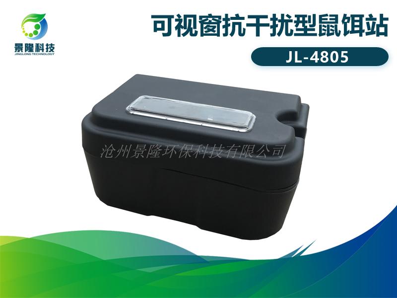 景隆JL-4805可视窗抗干扰型鼠饵站 视窗毒饵站
