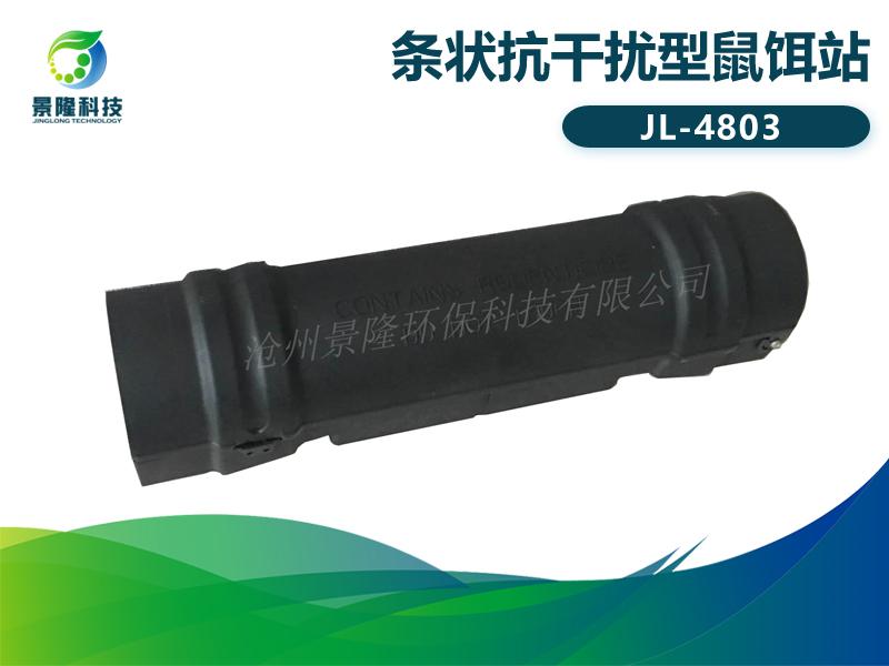 景隆JL-4803条状抗干扰型鼠饵站 长条毒鼠站