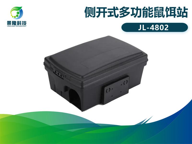 景隆JL-4802侧开式多功能鼠饵站 老鼠夹鼠饵站
