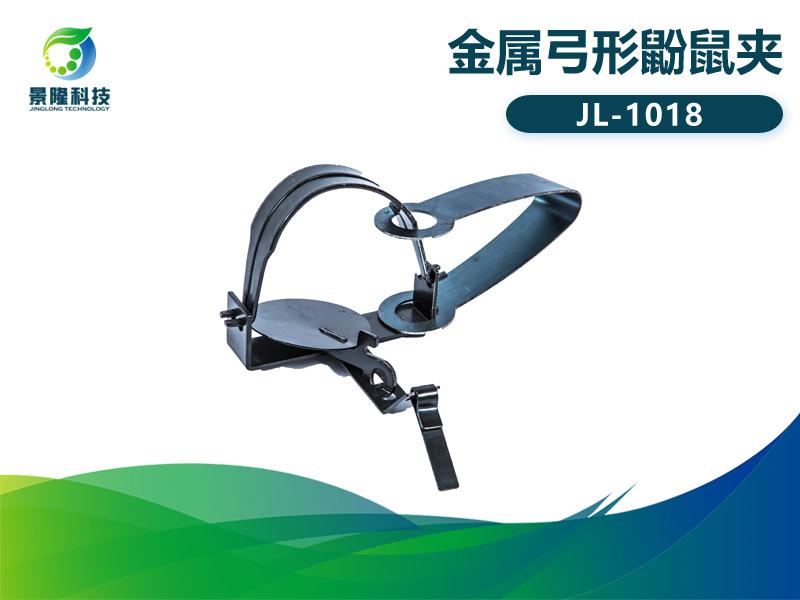 景隆JL-1018金属弓形鼢鼠夹 鼢鼠捕捉器