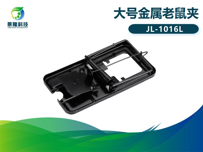 景隆JL-1016L大号金属老鼠夹 鼠害密度监测鼠夹