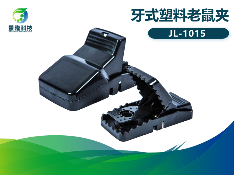 景隆JL-1015大号牙式塑料老鼠夹