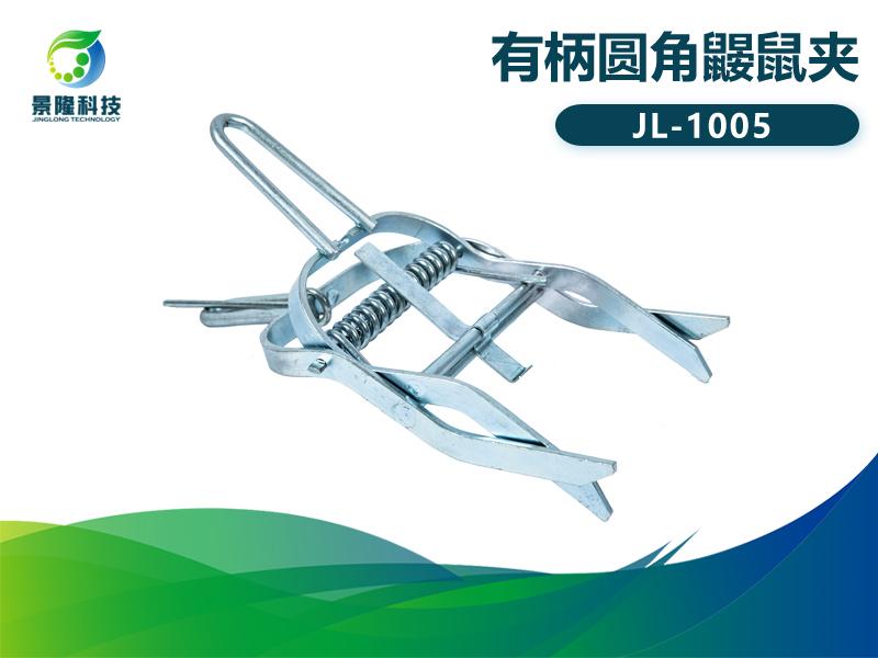 景隆JL-1005有柄圆角鼹鼠夹 瞎鼠地排子治理工具