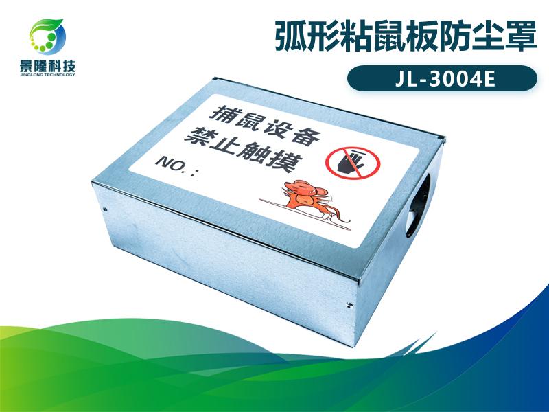 景隆JL-3004E弧形粘鼠板防尘罩 老鼠胶保护罩