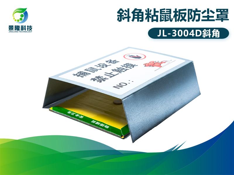 景隆JL-3004D斜角粘鼠板防尘罩