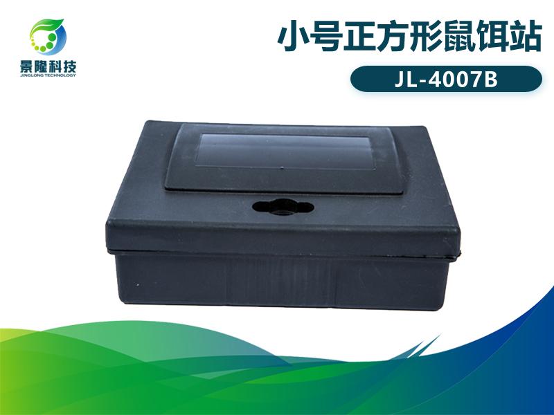 景隆JL-4007B小号正方形鼠饵站 小家鼠毒饵盒