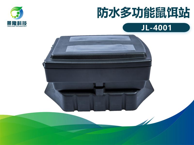 景隆JL-4001防水多功能鼠饵站 抗干预