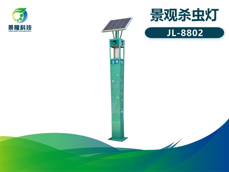 景隆JL-8802太阳能杀虫灯 户外景观灯厂家