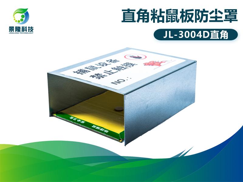 景隆JL-3004D直角粘鼠板防尘罩 老鼠贴防灰罩