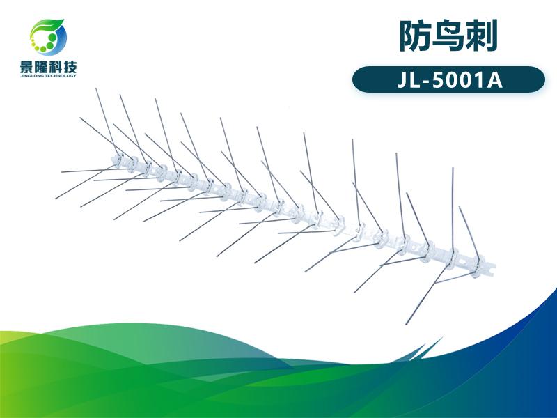 景隆JL-5001A防鸟刺 驱鸟刺批发