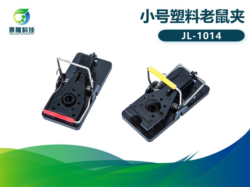 景隆JL-1014小号塑料老鼠夹 自动捕鼠器