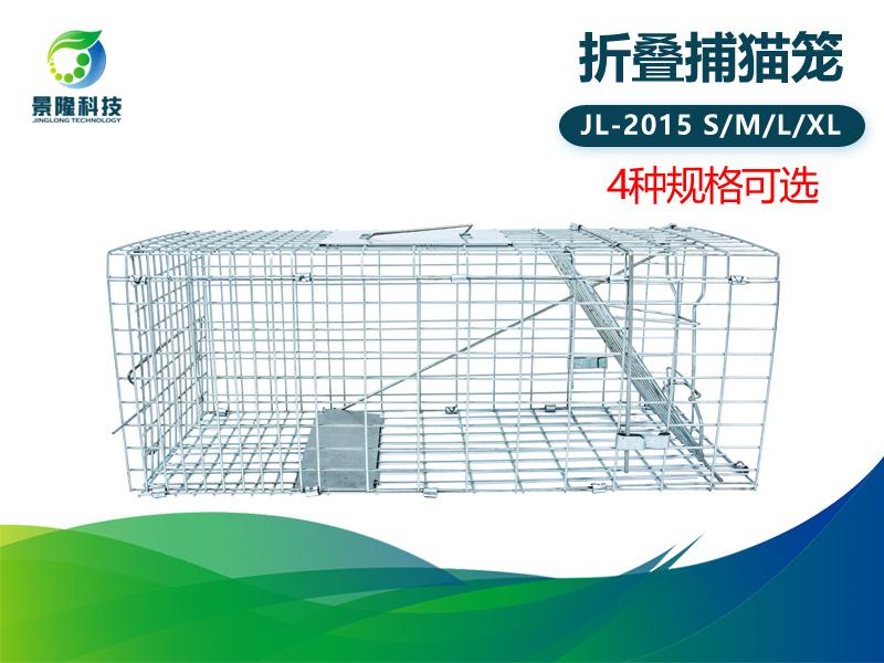 景隆JL-2015折叠捕猫笼 人道救助抓猫器诱捕笼
