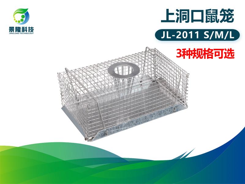景隆JL-2011上洞口鼠笼 工厂仓库连续捕鼠器