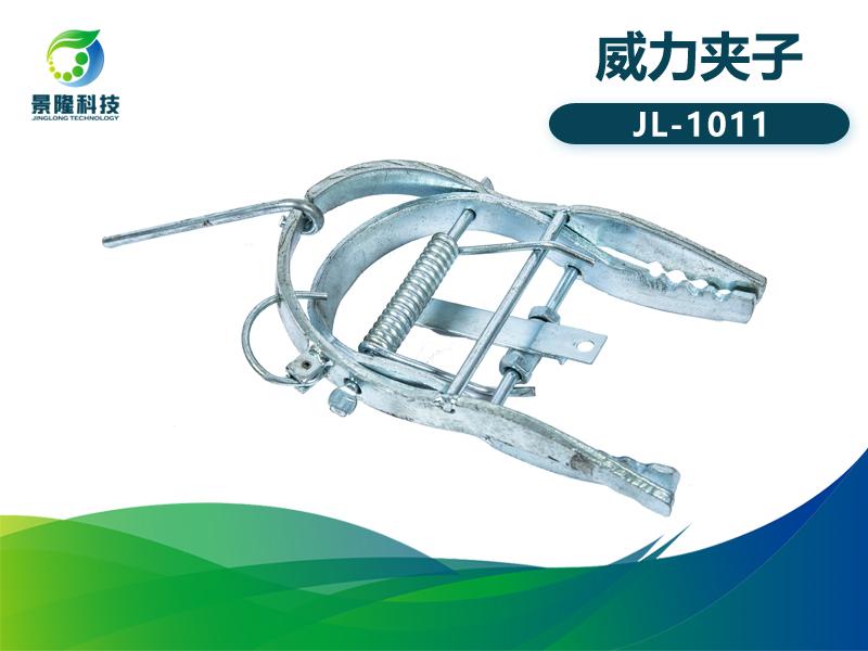 景隆JL-1011威力夹子 捕捉地老鼠 蛤蛤夹子
