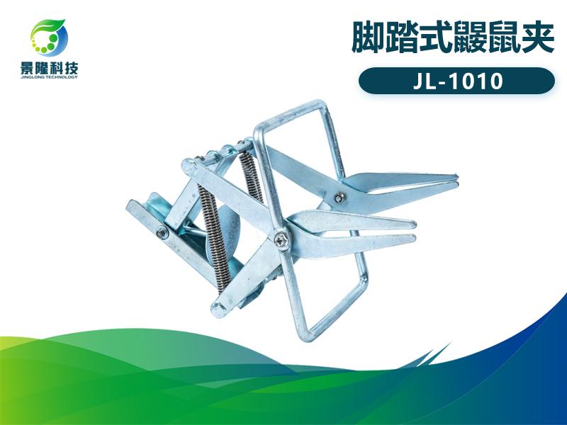 景隆JL-1010脚踏式鼹鼠夹 蛤蛤地鼠捕捉器