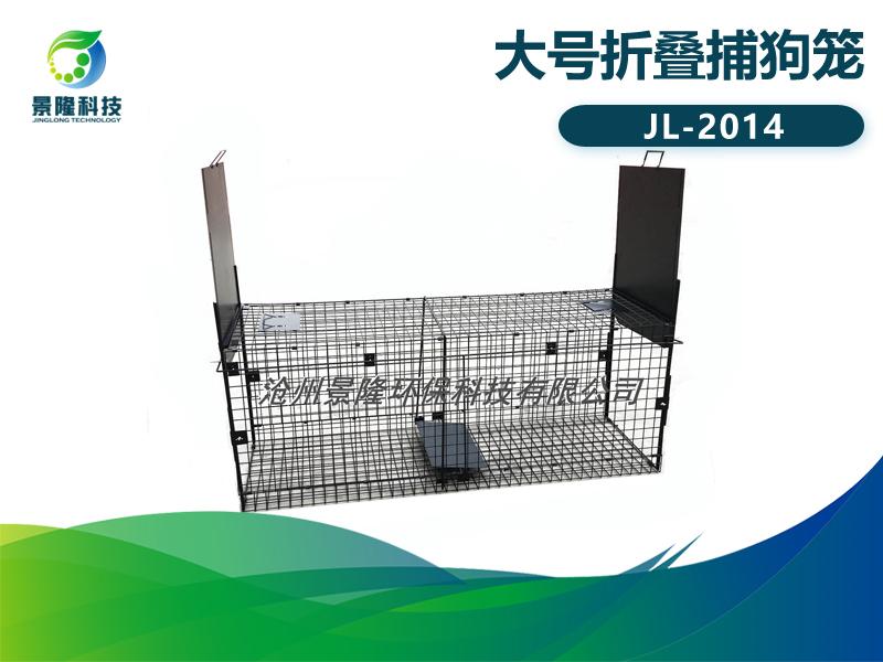 景隆JL-2014大号折叠捕狗笼 流浪狗野狗人道捕捉笼