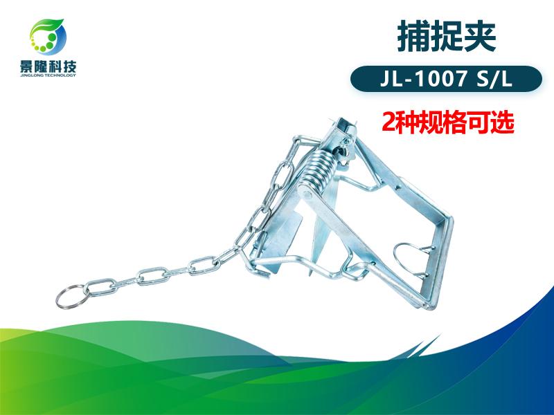景隆JL-1007捕捉夹 狼夹子捕兽夹