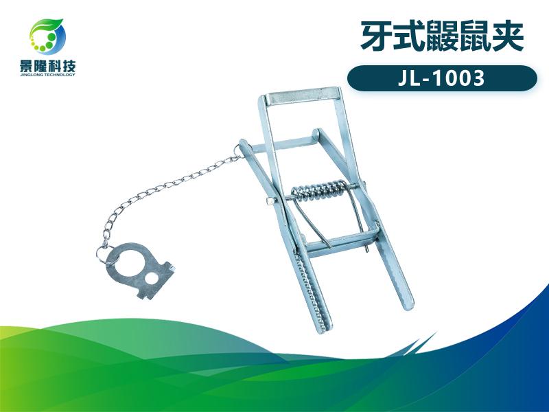 景隆JL-1003牙式鼹鼠夹 农田地老鼠捕捉工具
