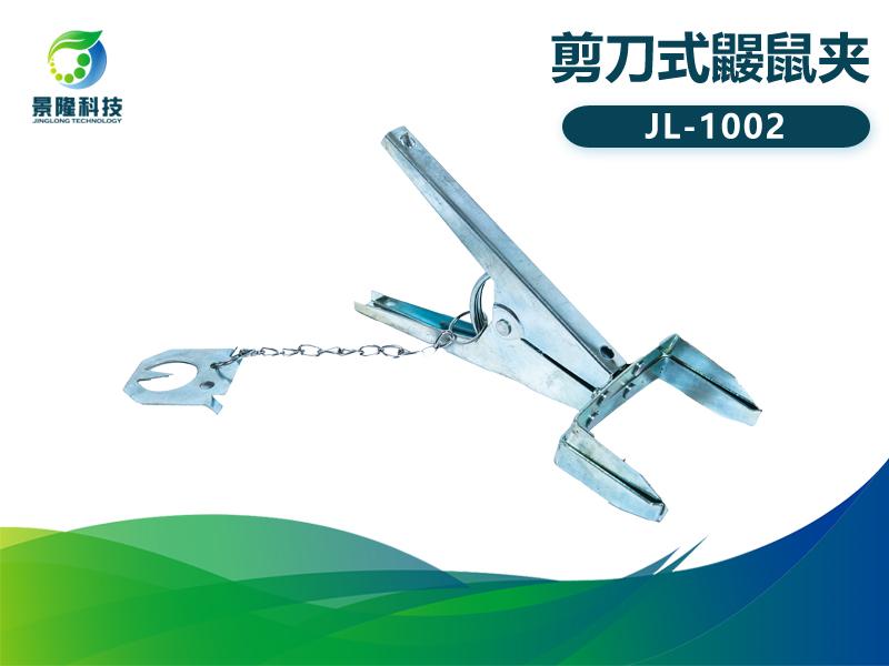 景隆JL-1002剪刀式鼹鼠夹 农田地老鼠捕捉器