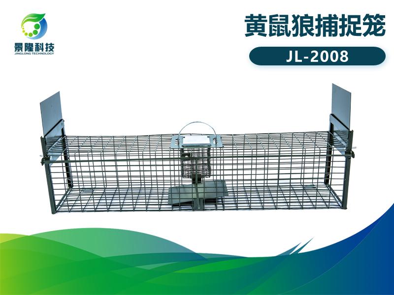 景隆JL-2008黄鼠狼捕捉笼 双开门可折叠黄鼬捕捉笼