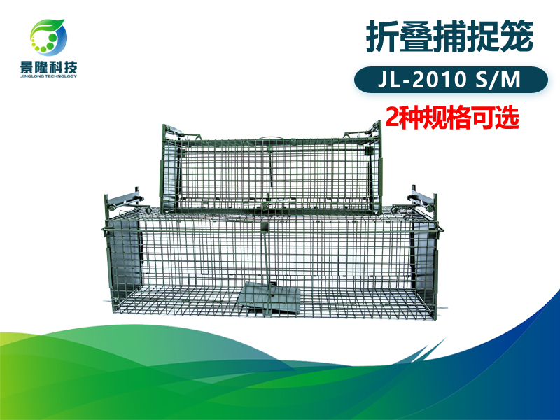 景隆JL-2010折叠捕捉笼 野猫黄鼠狼诱捕笼