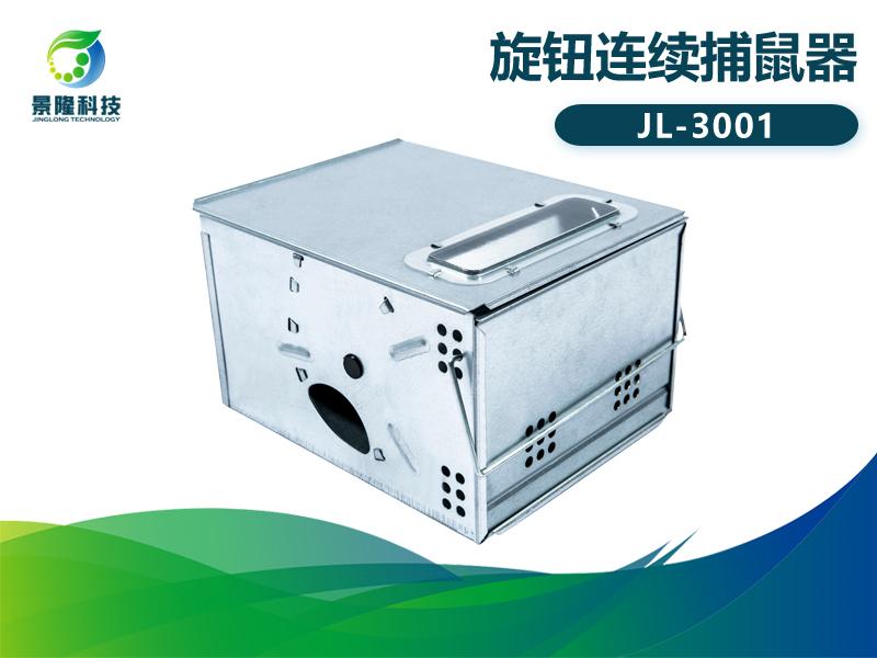 景隆JL-3001旋钮连续捕鼠器 食品厂灭鼠器