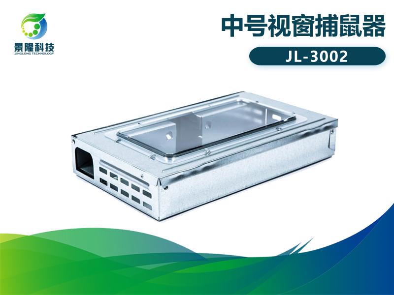 景隆JL-3002中号视窗捕鼠器 食品厂验厂审核捕鼠器