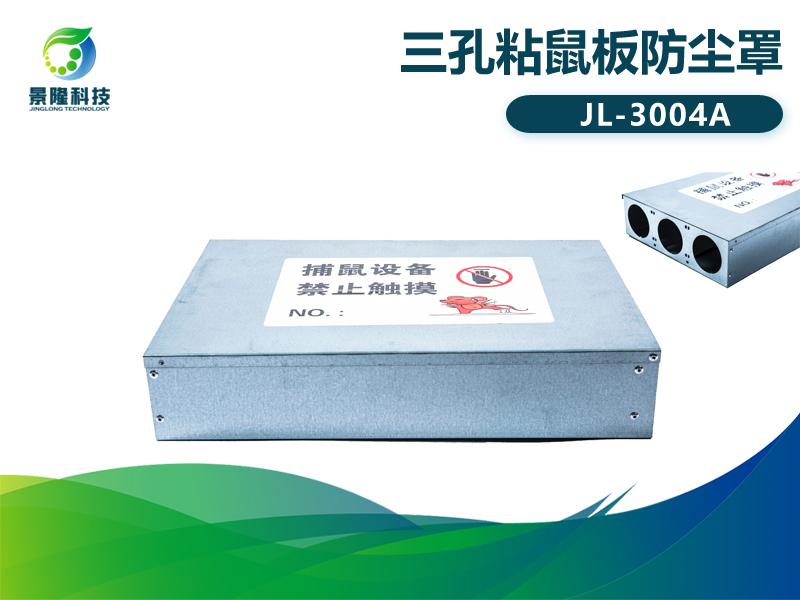 景隆JL-3004A三孔粘鼠板防尘罩 老鼠贴护罩盒