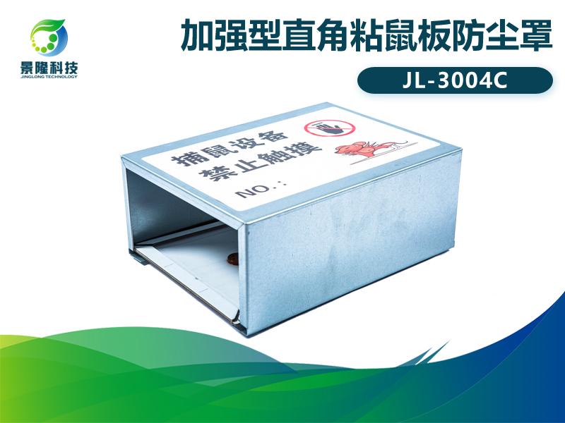 景隆JL-3004C加强型直角粘鼠板防尘罩 老鼠贴保护罩