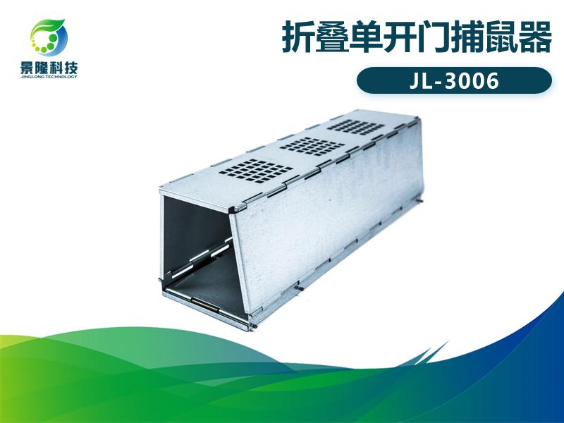 景隆JL-3006折叠单开门捕鼠器 工厂家用自动捕鼠器