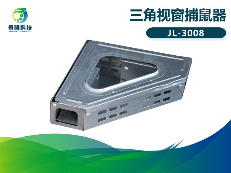景隆JL-3008三角视窗捕鼠器 墙角连续捕鼠器
