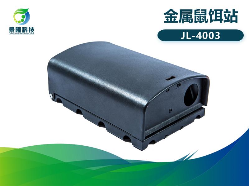 景隆JL-4003金属鼠饵站 灭鼠毒饵站 小家鼠用