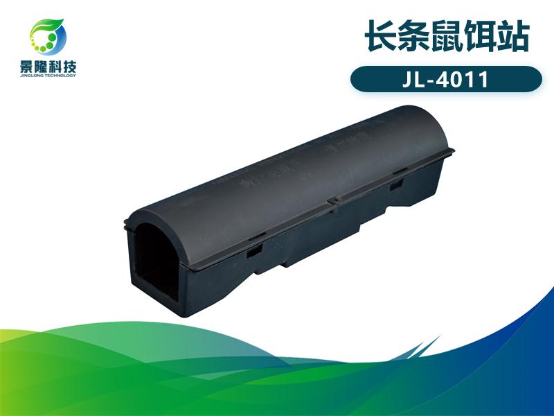 景隆JL-4011长条鼠饵站 塑料灭老鼠屋 厂家直销