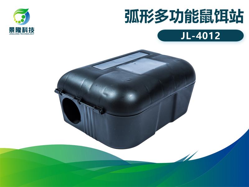 景隆JL-4012弧形多功能鼠饵站 消杀用毒饵站