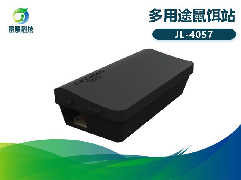 景隆JL-4057多用途鼠饵站 塑料毒鼠站