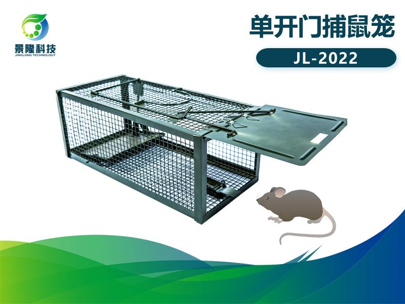 景隆JL-2022单开门捕鼠笼 踏板捕鼠器老鼠陷阱