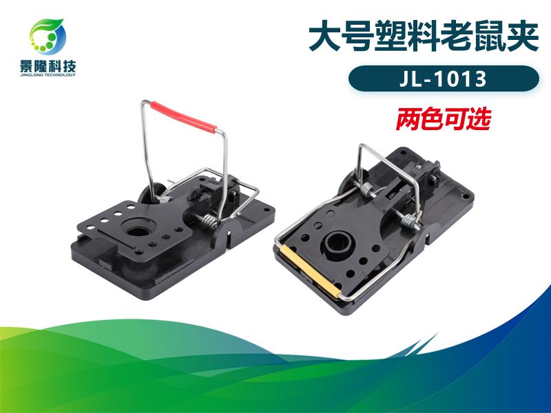 景隆JL-1013大号塑料老鼠夹 工厂家用捕鼠夹